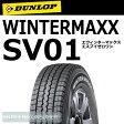 ■【2016年製】ダンロップ ウィンターマックス SV01 145R12 6PR◆【送料無料】WINTER MAXX バン/トラック用スタッドレスタイヤ
