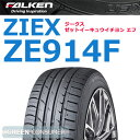 ●ファルケン ジークス ZE914F 215/60R17 96H◆【送料無料】ZIEX 普通車用サマータイヤ