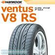 ●ハンコック ベンタス V8 RS H424 165/55R14 72V【数量限定 目玉品】◆【送料無料】VENTUS 軽自動車用サマータイヤ