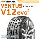 ハンコック ベンタス V12 エボ2 k120 225/45R17 94Y XL◆【送料無料】VENTUS 普通車用サマータイヤ