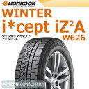 【2017年製】ハンコック ウィンター アイセプト iZ2A W626 155/65R14 79T XL◆Winter icept 軽自動車用スタッドレスタイヤ