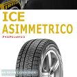 ■ピレリ アイス アシンメトリコ 155/65R13【2015年製】◆ICE ASIMMETRICO 軽自動車用スタッドレスタイヤ