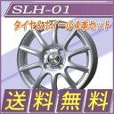 17年製 ブリヂストン ブリザック VRX 155/65R13&トピー SLH-01(パールシルバー)◆【送料無料】軽自動車用スタッドレスタイヤ