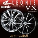 ウェッズ レオニスVX 17×7.0J HSMC&BKMC ◆【タイヤとセットで送料無料】アルミホイール単品 WEDS LEONIS