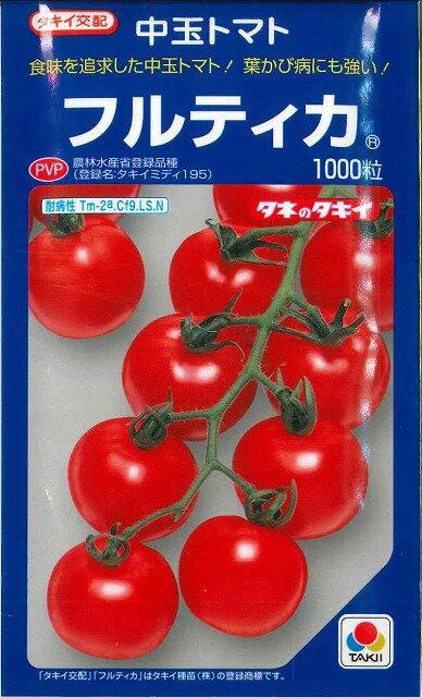 送料無料!野菜種 中玉トマトフルティカ 1000粒タキイ交配
