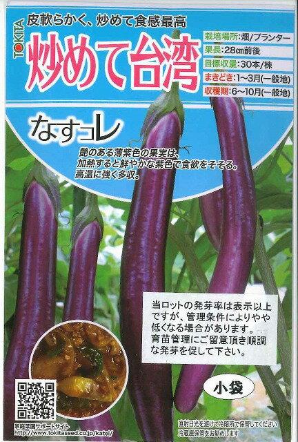 炒めて台湾(種)