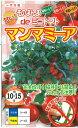 ミニトマト マンマミーア 15粒 ナント種苗