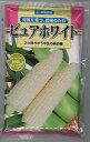 野菜種とうもろこしピュアホワイト2000粒 雪印種苗