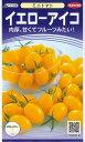 野菜種 ミニトマトイエローアイコ13粒食彩 サカタ交配