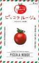 野菜種マウロの地中海トマトピッコラルージュ8粒