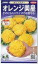 野菜種 カリフラワーオレンジ美星小袋 食彩サカタのタネ