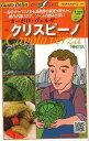 野菜種 イタリア野菜クリスピーノ 50粒  トキタ種苗