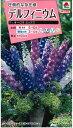 オール1割引き!花の種 デルフィニウム F1オーロラミックス 0.1ml タキイ交配