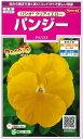 オール1割引き!花の種 パンジー パシオ  クリアイエロー0.1ml サカタのタネ