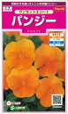 オール1割引き!花の種 パンジー サンセットエリート 0.1ml サカタのタネ
