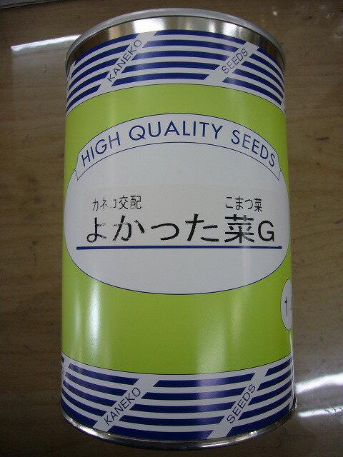 送料無料! 野菜種 小松菜よかった菜G 1L カネコ交配