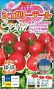 野菜種ミニトマト シュガリーテール 15粒 ナント種苗