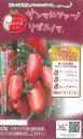 野菜種マウロの地中海トマトサンマルツァーノ リゼルバ8粒