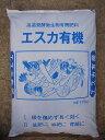 肥料 エスカ有機 15kg