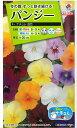 花の種 オール1割引き!パンジーナチュレ 混合0.15mlタキイ種苗