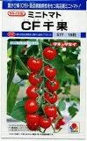 1割引き!野菜種 ミニトマトCF千果 18粒タキイ交配