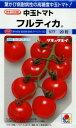 1割引き!野菜種 中玉トマトフルティカ 18粒タキイ交配