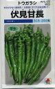 野菜種 とうがらし 伏見甘長200粒 タキイ交配