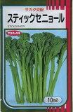 野菜種 ブロッコリースティックセニョール 10mlサカタ交配