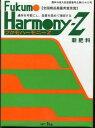送料無料!肥料 フクモハーモニーz 1kg(株)日本農業化学