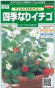 花の種 オール1割引き!ワイルドストロベリー(四季なりイチゴ) 0.1mlサカタのタネ