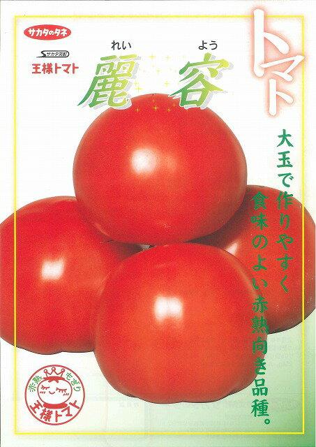 送料無料!!野菜種 トマト麗容 1000粒サカタのタネ