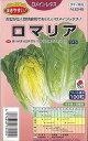 野菜種レタスロメインレタス ロマリアペレット100粒