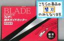 接木・生産資材替刃 10枚入り(接木ガイドカッター用)