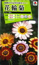 花の種 オール1割引き!花輪菊 メリー混合 2ml