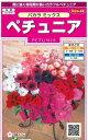 花の種 オール1割引き!ペチュニアバカラミックス 小袋 サカタのタネ