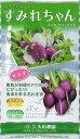 野菜種 二十日大根すみれちゃん 20ml