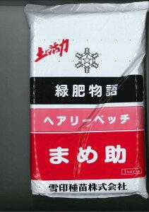 ヘアリーベッチ 雪印種苗