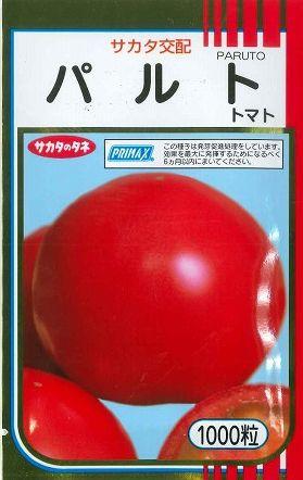 送料無料!野菜種 トマトパルト 1000粒