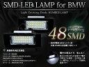 【送料無料】BMW LEDナンバー 交換式 E46M3E90E91E92E93E39E60E61E87E88X5X6【msof】0413ap