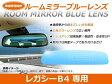 レガシィB4(レガシイB4/レガシーB4) ブルーレンズミラー BE系/BE# ワイド 広角仕様 ブルーミラー H10.12〜H15.05 サイドミラー ドアミラー 補修 純正交換式 青 見やすい 反射