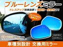 エルグランド ブルーレンズミラー E51 ワイド 広角仕様 ブルーミラー H16.9〜H22.8 サイドミラー ドアミラー 補修 純正交換式 青 見やすい 反射