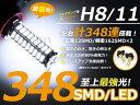 【送料無料】【販売商品】 フィットGD1 GD2 GD3 GD4 フォグランプ LED H11 汎用 348発 車種別対応