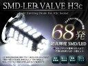 H3C 68連 SMD ホワイトLEDフォグランプ フォグランプLED フォグライト 【LEDバルブ 電球 ライト ドレスアップ イルミネーション HID HIDフルキット HIDキット キセノン と相性抜群】