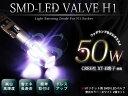 【送料無料】 LED バルブ H1 ホワイト 白 50W 2個セット 純正交換 後付け 予備 ユニット 電球 バーナー ソケット フォグランプ ヘッドライト ポ...