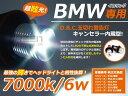 BMW用 LEDイカリング 交換バルブ キャンセラー内臓 白 ホワイト ポジション球 交換用 BM イカリング E39 E53 E60 E61 E63 E64 E65 E66 E87 1シリーズ 5シリーズ 6シリーズ 7シリーズ【バーナー ライト ランプ 抵抗 7000K 2個 左右】