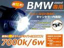 BMW用 LEDイカリング 交換バルブ キャンセラー内臓 白 ホワイト ポジション球 交換用 BM イカリング E90 E91 3シリーズ【バーナー ライト ランプ 抵抗 7000K 2個 左右 点滅防止】