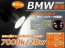BMWイカリング用 LEDバルブ E87 E60 E61 E39 E63 E64 E65 E66 X3 E83 X5 E53 左右2個セット キャンセラー内蔵【ホワイト 高出力 20W 純白 エンジェルアイ 純正交換 サークル ランプ バルブ バーナー HID との相性抜群】