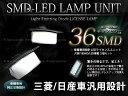 ライセンスランプ アウトランダーPHEV GG2W 純正交換タイプ LED ライセンスユニット ナンバー灯ユニット ホワイト