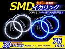 【期間限定】50%OFF! イカリング LED ホワイト/ブルー 39連 76mm【LEDイカリング SMD仕様 CCFL風 LED 2個左右セット SMDイカリング 拡散カバー付き】