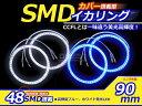 【送料無料】 イカリング LED ホワイト/ブルー 48連 90mm【LEDイカリング SMD仕様 CCFL風 LED 2個左右セット SMDイカリング 拡散カバー付き】